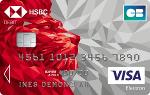 HSBC Visa Electron